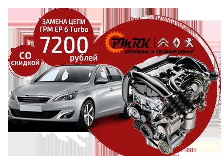grm-ep6-turbo2
